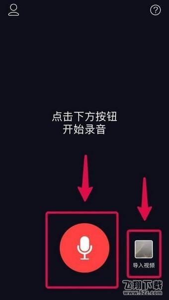 抖音app文字弹幕视频制作方法教程_52z.com