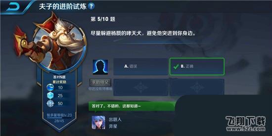 王者荣耀夫子的进阶试炼题目:尽量躲避杨戬的哮天犬,避免他突进到你身边_52z.com