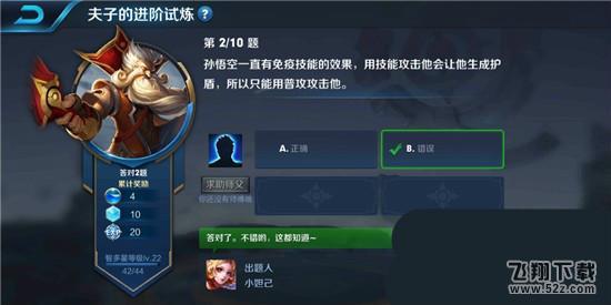 王者荣耀夫子的进阶试炼题目:孙悟空一直有免疫技能的效果所以只能用普攻攻击他_52z.com