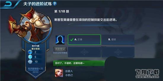 王者荣耀夫子的进阶试炼题目:刺客型英雄需要在项羽的控制技能交出后进场_52z.com