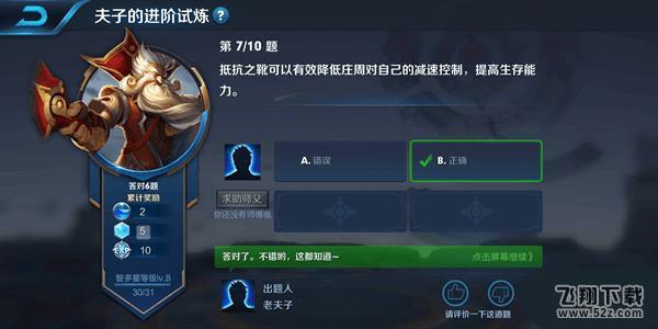 王者荣耀夫子的进阶试炼题目:抵抗之靴可以有效降低庄周对自己的减速控制_52z.com