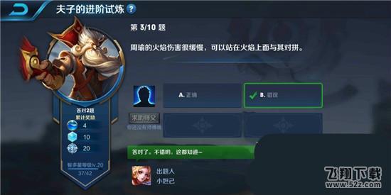 王者荣耀夫子的进阶试炼题目:周瑜的火焰伤害很缓慢,可以站在火焰上面与其对拼_52z.com