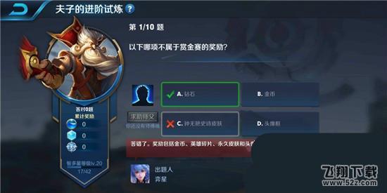 王者荣耀夫子的进阶试炼题目:以下哪项不属于赏金赛的奖励_52z.com