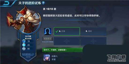 王者荣耀夫子的进阶试炼题目:明世隐释放大招后十分虚弱此时可以尽快将他秒掉_52z.com