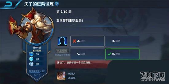 王者荣耀夫子的进阶试炼题目:夏侯惇的主职业是_52z.com