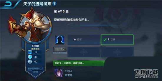 王者荣耀夫子的进阶试炼题目:夏侯惇残血时攻击会回血_52z.com