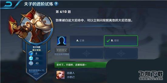 王者荣耀夫子的进阶试炼题目:如果被白起大招命中,可以立刻闪现脱离他的大招范围_52z.com