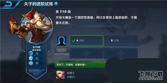 王者荣耀夫子的进阶试炼题目:不知火舞是一个团控型英雄在单挑上面很弱势吗_52z.com