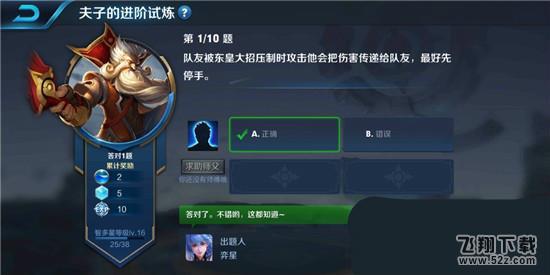 王者荣耀夫子的进阶试炼题目:队友被东皇大招压制时攻击他会把伤害传递给队友,最好先停手_52z.com