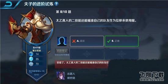 王者荣耀夫子的进阶试炼题目:太乙真人的二技能还能瞄准自己的队友作为位移来使用喔_52z.com