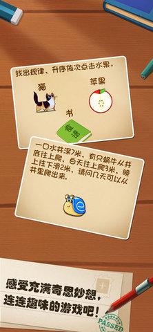 最强大脑大乱斗V1.0 苹果版_52z.com