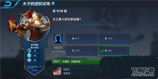 王者荣耀夫子的进阶试炼题目:太乙真人的主职业是_52z.com