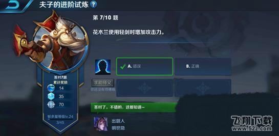 王者荣耀夫子的进阶试炼题目:花木兰使用轻剑时增加攻击力_52z.com