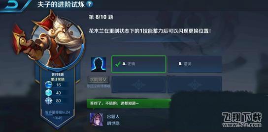 王者荣耀夫子的进阶试炼题目:花木兰在重剑状态下的1技能蓄力后可以闪现更换位置_52z.com