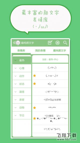 喵呜颜文字表情V4.8.4 安卓版_52z.com