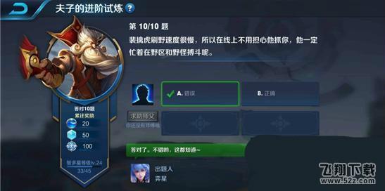 王者荣耀夫子的进阶试炼题目:裴擒虎刷野速度很慢,所以在线上不用担心他抓你_52z.com