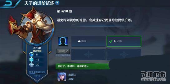 王者荣耀夫子的进阶试炼题目:避免踩到黄忠的地雷会减速自己而且给他提供护盾_52z.com