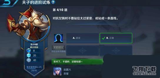 王者荣耀夫子的进阶试炼题目:对抗女娲时不要站位太过紧密或站成一条直线_52z.com