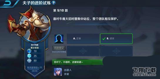 王者荣耀夫子的进阶试炼题目:面对牛魔大招时要集中站位,整个团队相互保护_52z.com