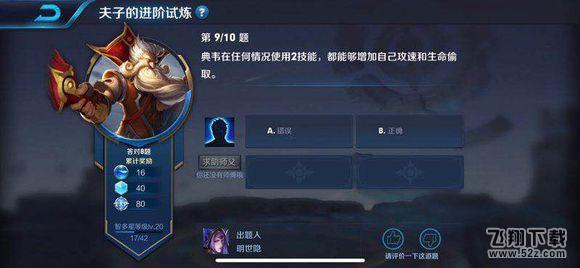 王者荣耀夫子的进阶试炼题目:典韦在任何情况使用2技能,都能够增加自己攻速和生命偷取_52z.com