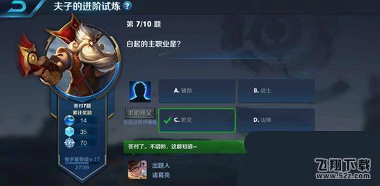 王者荣耀夫子的进阶试炼题目:白起的主职业是_52z.com
