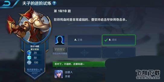 王者荣耀夫子的进阶试炼题目:狂铁残血时是非常虚弱的,要坚持追击尽快将他击杀_52z.com