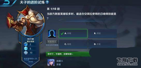 王者荣耀夫子的进阶试炼题目:当敌方刺客英雄较多时,最适合安琪拉使用的召唤师技能是_52z.com