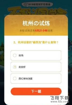 不思议迷宫杭州的试炼答案汇总_52z.com