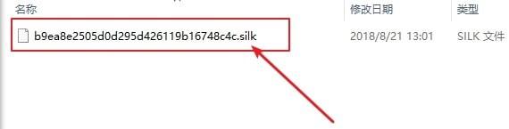 Silk2MP3(QQ/微信语音转MP3)V1.0.2.5 绿色免费版_52z.com