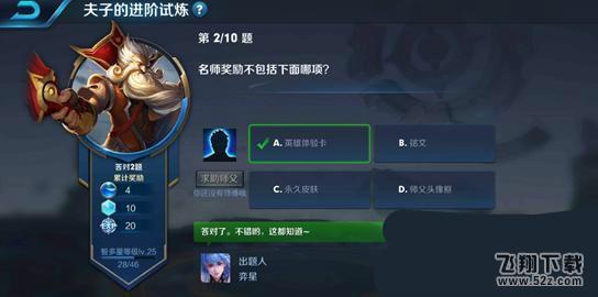 王者荣耀夫子的进阶试炼题目:名师奖励不包括下面哪项_52z.com