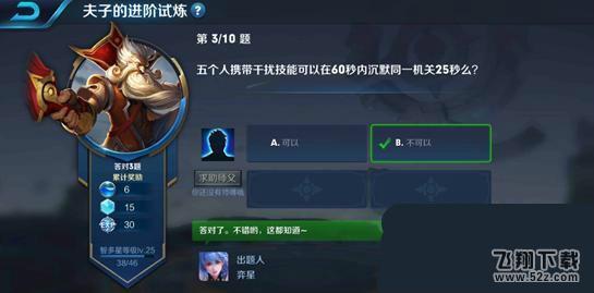 王者荣耀夫子的进阶试炼题目:五个人携带干扰技能可以在60秒内沉默同一机关25秒么_52z.com