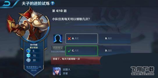王者荣耀夫子的进阶试炼题目:小队任务每天可以领取几次_52z.com