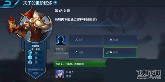 王者荣耀夫子的进阶试炼题目:商城内不能通过哪种手段购买_52z.com