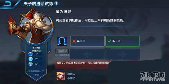 王者荣耀夫子的进阶试炼题目:购买贤者的庇护后,可以防止阿珂刷新她的技能_52z.com