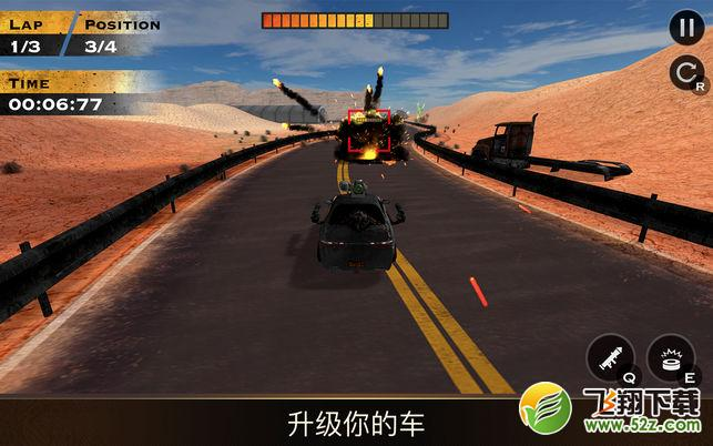 装甲汽车3DV1.0.0 Mac版_52z.com