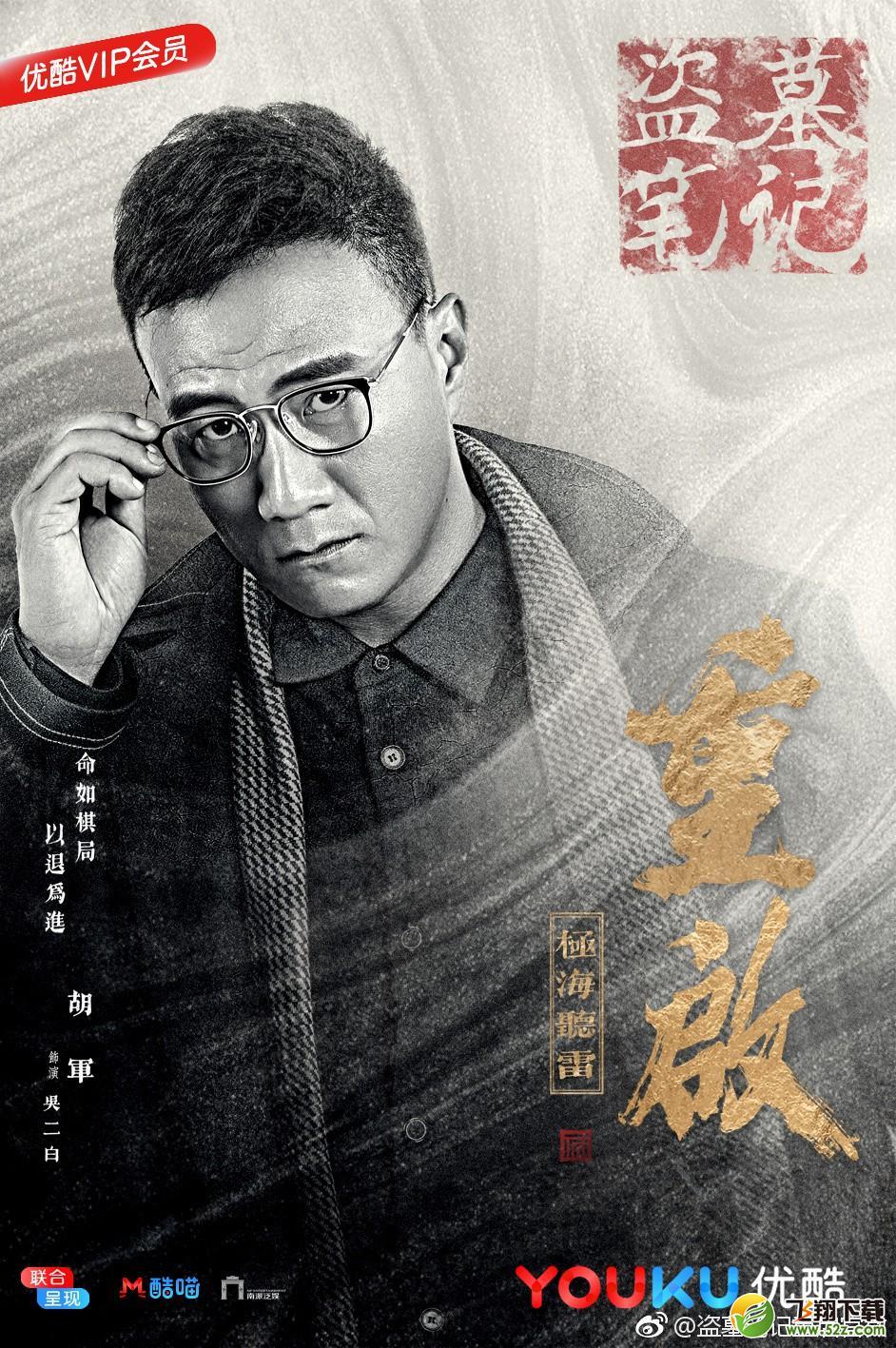 盗墓笔记重启剧组开机 盗墓笔记重启剧组主演阵容曝光_52z.com