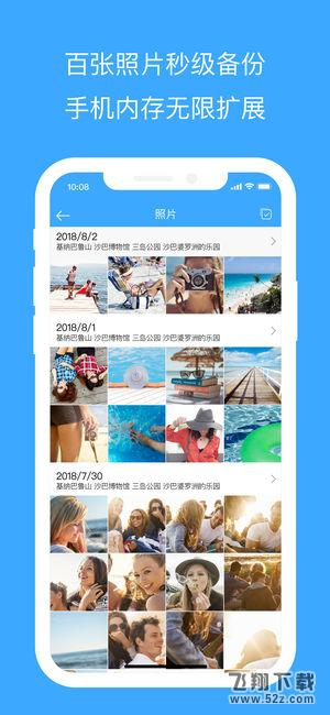 玩客云V1.10.1 苹果版_52z.com