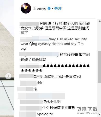 韩国节目公然辱华是怎么回事 韩国节目公然辱华事件过程详解_52z.com