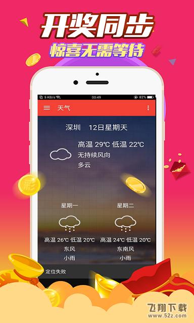 至尊彩票V1.0.2 安卓版_52z.com