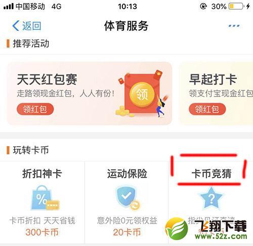 支付宝app卡币获得方法教程_52z.com