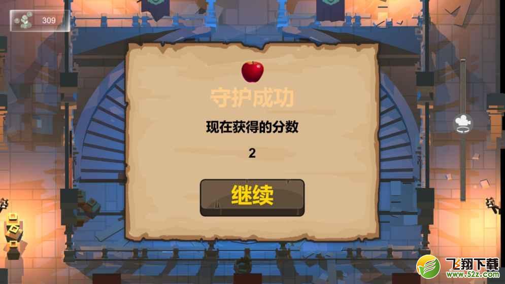 怪物守护者V1.0 安卓版_52z.com