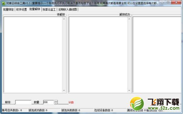 玩客云综合工具V1.1 免费版_52z.com