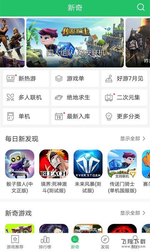 好游快爆vip会员V1.8.2 最新版_52z.com