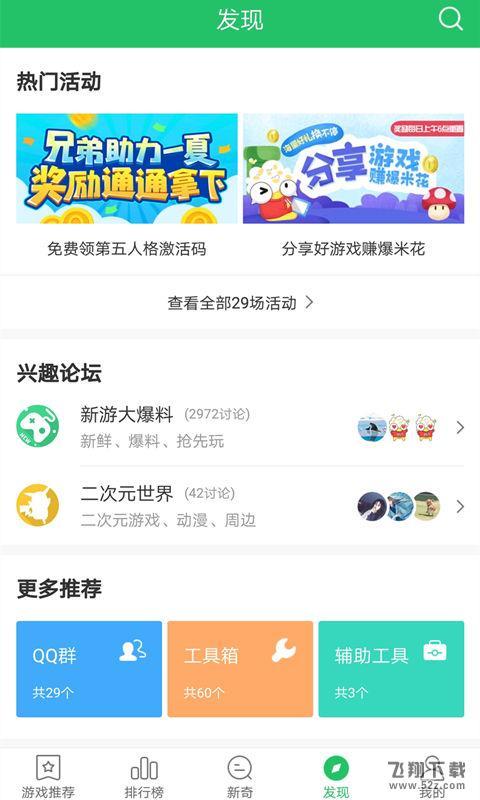 好游快爆V1.3.3 最新版_52z.com