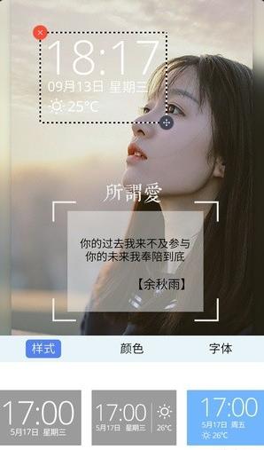 女孩主题V2.9.5 安卓版_52z.com