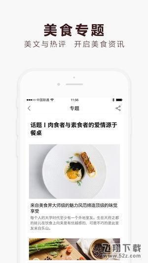 伙力食V2.2.3 苹果版_52z.com