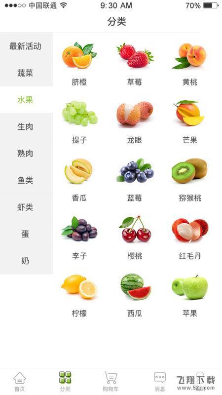 菜果甄选苹果版下载V1.0.1