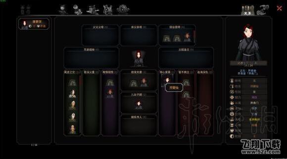 太吾绘卷各门派特殊选项介绍_52z.com