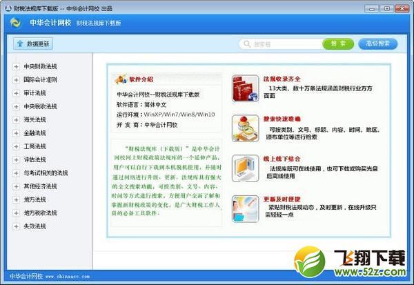 财税法规库V2.0.1.1 官方版_52z.com