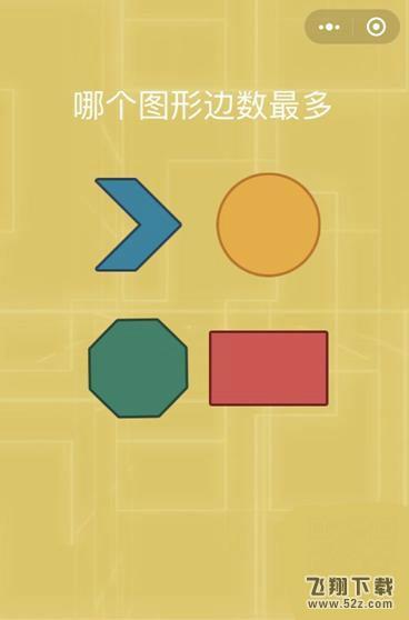微信智力达人游戏第91关通关攻略